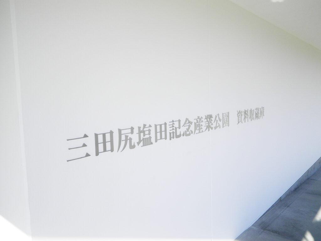 三田尻塩田記念産業公園 資料収蔵庫